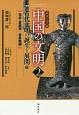 中国の文明<北京大学版> 古代文明の誕生と展開(下) (2)