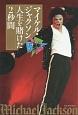 マイケル・ジャクソン 人生を賭けた2秒間 Michael Jackson