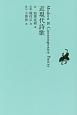 池澤夏樹=個人編集 日本文学全集 (29)