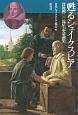 甦るシェイクスピア 没後四〇〇周年記念論集