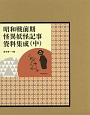 昭和戦前期怪異妖怪記事資料集成(中)