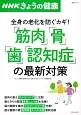 NHKきょうの健康 「筋肉」「骨」「歯」「認知症」の最新対策 全身の老化を防ぐカギ!