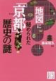 地図に秘められた「京都」歴史の謎