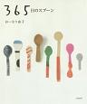 365日のスプーン<新装版>