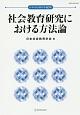 社会教育研究における方法論 日本の社会教育60