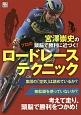 プロのロードレーステクニック 宮澤崇史の頭脳で勝利に近づく!
