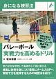 バレーボール 実践力を高めるドリル 身になる練習法