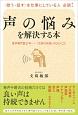 声の悩みを解決する本 音声専門医35年-「文殊の知恵」のひとりごと