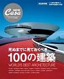 Casa BRUTUS特別編集 死ぬまでに見ておくべき100の建築<完全保存版>