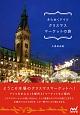 きらめくドイツ クリスマスマーケットの旅