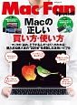 Mac Fan Special Macの正しい買い方・使い方 マックの「あれ、どうするんだっけ?」がわかる! 購