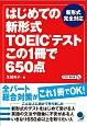 はじめての新形式TOEICテスト この1冊で650点 CD付 新形式完全対応
