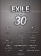 ワンランク上のピアノ・ソロ EXILEベスト30