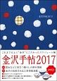 金沢手帖 2017