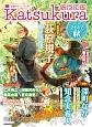 かつくら 2016秋 小説ファン・ブック(20)
