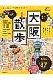 歩く地図 大阪散歩 2017