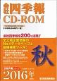 会社四季報 CD-ROM 2016秋