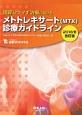 関節リウマチ治療における メトトレキサート(MTX)診療ガイドライン<改訂版> 2016