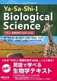 Ya-Sa-Shi-I Biological Science やさしい基礎生物学English version