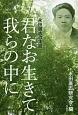 君なお生きて我らの中に 永田廣志の生涯
