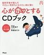 脳科学者が選んだやさしい気持ちになりたいときに聞く 心がホッとするCDブック アスコムCDブックシリーズ