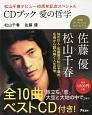 CDブック 愛の哲学 松山千春デビュー40周年記念スペシャル 本格アーティストCDブックシリーズ