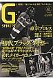 G SPIRITS プロレス専門誌(41)