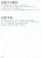 反転する漱石<増補新版>
