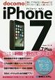 iPhone7&7Plus やさしい使い方ブック<ドコモ完全対応版>
