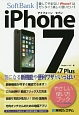 iPhone7&7Plus やさしい使い方ブック<ソフトバンク完全対応版>