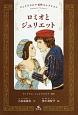ロミオとジュリエット シェイクスピア名作コレクション1