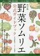 野菜ソムリエ公式ガイドブック<改訂版>