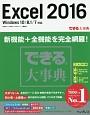 Excel 2016 Windows10/8.1/7対応 できる大事典