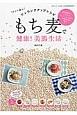 もち麦で健康!美腸生活 ワンランクアップレシピ