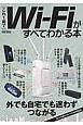 これ1冊でWi-Fiがすべてわかる本
