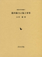 徳川権力と海上軍事