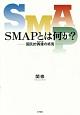 SMAPとは何か? 国民的偶像-アイドル-の終焉