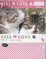 Kiss&Love 猫Calendar 2017
