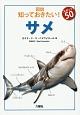 図説・知っておきたい!スポット50 サメ