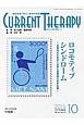 カレントテラピー 34-10 臨床現場で役立つ最新の治療