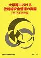 大学等における放射線安全管理の実際<改訂版> 2016
