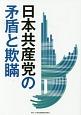 日本共産党の矛盾と欺瞞