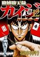 賭博堕天録カイジ ワン・ポーカー編 (12)
