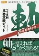 コース別馬券攻略ガイド 軸 2nd Edition 競馬王馬券攻略本シリーズ
