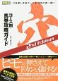 コース別馬券攻略ガイド 穴 2nd Edition 競馬王馬券攻略本シリーズ