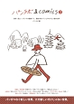 パンラボ&comics 京都・国立・フランスの農家パン、漫画で紡ぐパンと作(2)