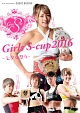 Girls S-cup2016 ~七夕ジョシカク祭り~