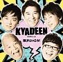 遊びにいこう!/記憶の影(B)(DVD付)