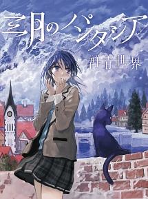 群青世界(DVD付)