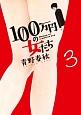 100万円の女たち (3)